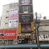 京城餃子王 三軒茶屋