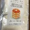 【オイシックス「北海道産小麦のホットケーキミックス」がおすすめ!アルミニウム不使用ベーキングパウダー・てんさい糖でやさしい甘さ】