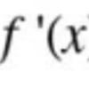 詳解ディープラーニングを読んで(必要な数学知識-微分編)