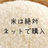 安く米を買える!私が米を店で買わない5つの理由