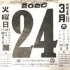 3月24日(火)2020 🌑3月1日