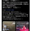伊藤美誠選手をカメラのライトで妨害 どこのメディアだ? 2021.7.29