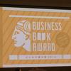 「ビジネス書」だけが「ビジネスパーソンの本」じゃない!ビジネス書大賞、新しい幕開け