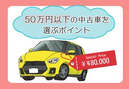 大丈夫?失敗しない方法は?50万円以下の中古車を選ぶ5つのポイント