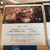 アクアイグニス片岡温泉に泊まり、朝ヨガに参加、朝食はマリアージュ ドゥ ファリーヌのパンとイルケッチァーノミエーレのお料理。笠庵のテイクアウト弁当を購入して帰ってきました