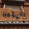 「岡田屋」おかげ横丁で伊勢うどんを食べる