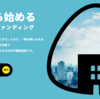 【利回り8%】ONIGIRI Funding初回案件に投資しました!