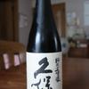 『久保田純米大吟醸』の口開けをしました