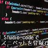 Visual Studio codeでスニペットを登録する