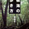 映画fuji_jukai.mov感想まとめ。富士の樹海が題材の和製ホラー。