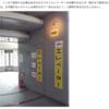 netgeekにブログの写真を盗用された話