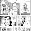 じじぃの「歴史・思想_239_中国古代史・横山光輝の『三国志』」