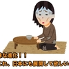 地味な進化!! これ、日本にも展開して欲しい〜