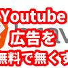 Youtubeの動画広告を無料で無くす方法