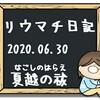 夏越の祓 2020年6月30日のリウマチ日記