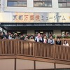 卒業生も混ざってアートなゼミ旅行 in 京都(11/9)~漢字ミュージアム、京都万華鏡ミュージアム、GEAR~