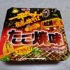 【超ウマイ!?】 一平ちゃんに「たこ焼味」が新登場www