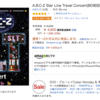 A.B.C-Z Star Line Travel ConcertのDVD(初回限定版)はえび担もらぶ担も必見の一枚