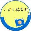 神戸・垂水 こども編集部