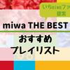 miwa初のベストアルバム『miwa THE BEST』より、miwaファンとしておすすめのプレイリストの提案
