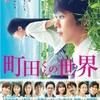 映画「町田くんの世界」を観て来ました。