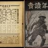 66回 『青年読売』の最終号は、1945年4月1日発行の「第4輯」(2)