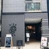 渋谷のタピオカ屋さん。MINGTEA(ミングティー)と千十一(せんじゅういち)