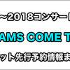 まとめ:ドリカムツアー 2017/2018 ライブチケット先行予約情報