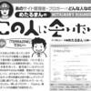 やじうまWatchのめたるまんにインタビューを受けた記事がハッカージャパンに載ってるよ