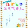 3/9 マスタッシュ あつまれ!!なぞときようちえん デバッグ公演