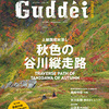 『GUDDEI Research2016AUTUMN』発売スタート!!!