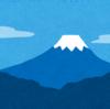 富士山をこれでもかと言うくらい堪能する