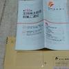 福島銀行(8562)の第152期株主総会招集通知