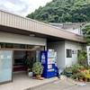 熊の川温泉 元湯 熊ノ川浴場(佐賀)