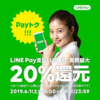 LINE Pay は便利【キャッシュレス】