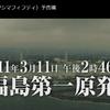 忘れない・・「天災は忘れた頃にやってくる」・・❢  話題の映画『Fukushima 50』🌊