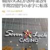 韓国カジノへ行けるようになるのは、いつなんだろう?