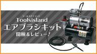 amazonで評価の高い激安エアブラシセットを購入してみた! 開梱&レビュー! 騒音も計測してみたよ【Toolsisland(ツールズアイランド)】