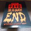 ペヤング 激辛 MAX END を 食べた