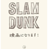 【電撃発表】スラムダンク映画化決定 ※裏話あり