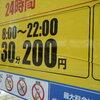 札幌は駐車料金が高い