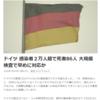 日本では新型感染症の死亡率が高いという件