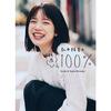 【セブンネット】「弘中綾香の純度100%」予約受付中! 2月12日発売・税込1,980円