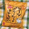 コーンポタージュスープがそのまま?!個包装で食べやすい、サクサク軽いおせんべい!