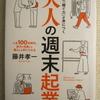 本物の「稼ぐ力」が身につく「大人の週末起業」藤井孝一の書評・要約・感想