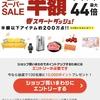 楽天スーパーセール☆予約で買い回り!