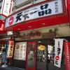 墨田区太平 天下一品で、敢えてあっさりラーメンを食べてみました!!!