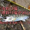【渓流釣り・管釣りが出来る!?】鳥取のおすすめキャンプ場を紹介!