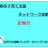 『長崎市子育て支援ネットワーク連絡会定例会にペンギン参加』