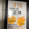 「才能の正体」 坪田信貴 を読んでみて感じたこと